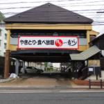 城南区  樋井川の居酒屋居抜店舗