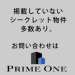 【シークレット物件】大野城市 御笠川のパン屋居抜き店舗
